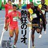 山口県出身のリオデジャネイロオリンピック日本代表選手