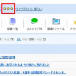 Livedoorブログ管理画面のタイトル横の星印「レベル別ブログランキング」とは