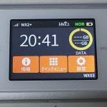 WiMAX2+の速度制限の適用が緩和され、より快適になります