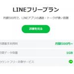 音声通話付きで最安1,200円から使えるLINEモバイル