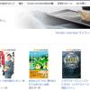 電子書籍が読み放題 Kindle Unlimitedの利用を始めました