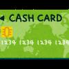 驚きの即日発行!銀行のキャッシュカードが割れたので再発行してもらいました
