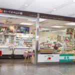 山口県の公式アンテナショップ「おいでませ山口館」のネットショッピングサイトがYahoo!にオープン