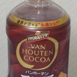 アサヒ飲料 バンホーテンココア