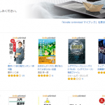 Kindle Unlimitedの読み放題で読んだ本(2017年1月)