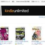 Kindle Unlimitedの読み放題で読んだ本(2017年2月)