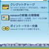 今さらながら、nanacoモバイルアプリをダウンロードしてみた