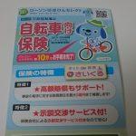 自転車に乗る機会が増えたので自転車保険の加入を検討