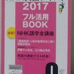 NHK英語講座の「英語力測定テスト2017」を受けてみた