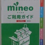 auからmineoへのMNP転入手続きの方法と注意点