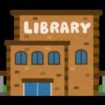 図書館にも電子化の波