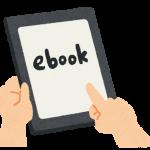 電子書籍Kindleの利用頻度が増えている3つの理由