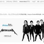 アマゾンPrime Musicのプレイリストが便利で良い!