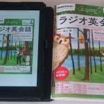 Kindle版NHK「ラジオ英会話」のテキストを紙版と比較してみた