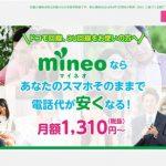 2017年4月分mineoのスマホ利用料金は965円でした