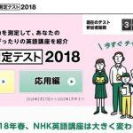 NHK英語講座の「英語力測定テスト2018」を受けてみた