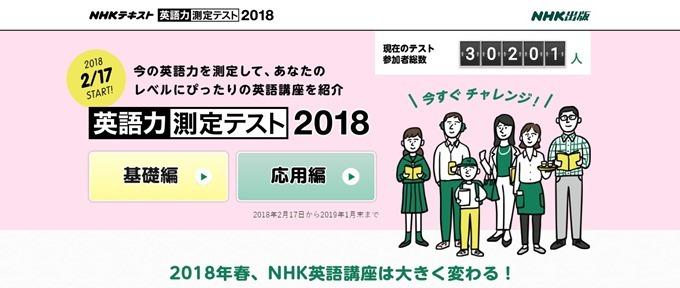 2018nhktop