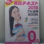 『速報ガイド!NHK英語テキスト2018フル活用BOOK』書店で無料配布中
