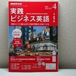 NHKのラジオ講座「実践ビジネス英語」も始めました