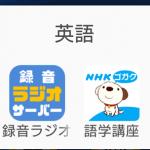 NHKのラジオ講座で英語学習をする人に役立つおすすめスマホアプリ4選