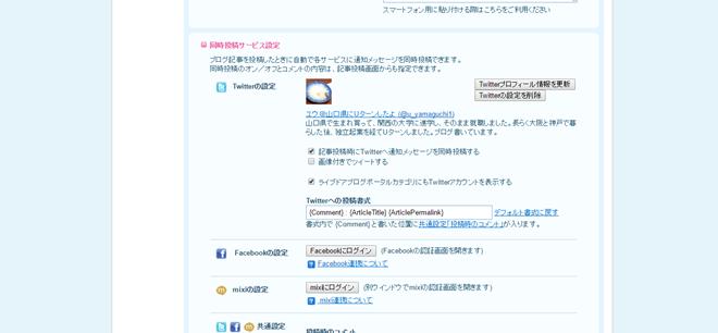 livedoor Blog3